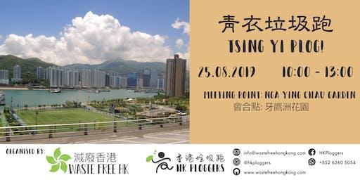 August Plog w/ HK Ploggers - Tsing Yi 【八月垃圾跑 - 青衣】