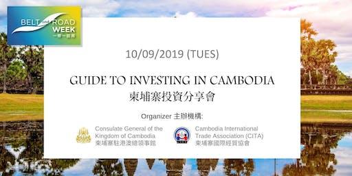 Guide to Investing in Cambodia 柬埔寨投資分享會