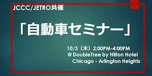 JCCC/JETRO共催  自動車セミナー