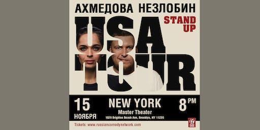 Ахмедова и Незлобин: СТЭНДАП в Нью-Йорке!