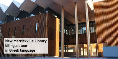 New Marrickville Library bilingual tour (Greek)