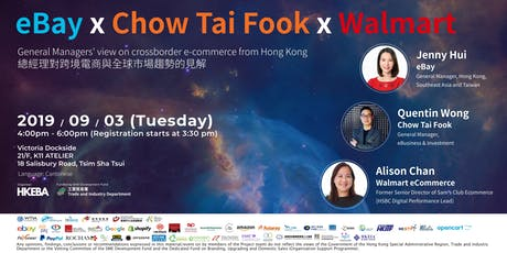 General Managers' view on crossborder e-commerce from Hong Kong tickets