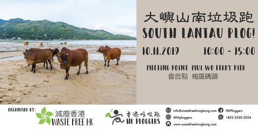 November Plog w/ HK Ploggers - South Lantau【十一月垃圾跑 - 大嶼山南】