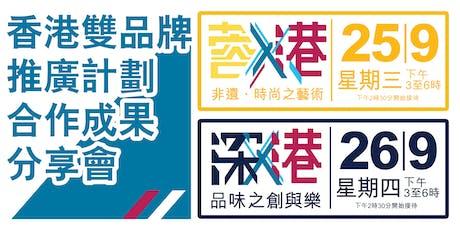 雙城 十五月 十合作 | 香港雙品牌推廣計劃之合作成果分享會 tickets