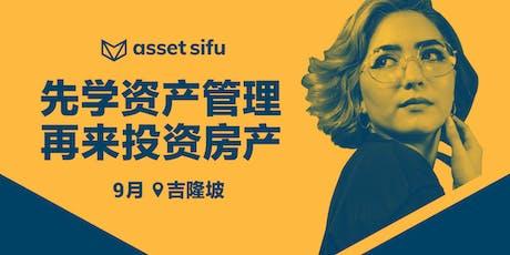 asset sifu 资产管理教程 tickets
