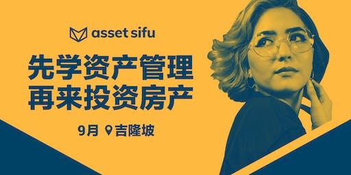 asset sifu 资产管理教程