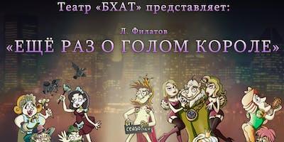 «Еще раз о голом короле», Л. Филатов. Театр «БХАТ» .
