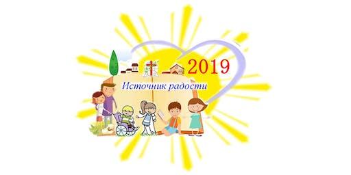 """Лагерь """"Жизнь Продолжается"""" 2019 - Регистрация для семей"""