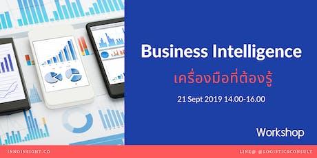 Power of Business Intelligence - สิ่งที่เจ้าของธุรกิจต้องรู้ tickets