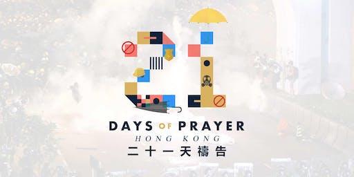 21 Days of Prayer   Faith Family Church