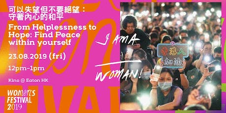 可以失望但唔好絕望 : 守著內心的和平 From Helplessness to Hope:  Find peace within yourself tickets