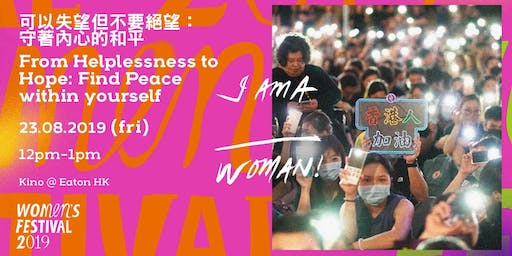 可以失望但唔好絕望 : 守著內心的和平 From Helplessness to Hope:  Find peace within yourself