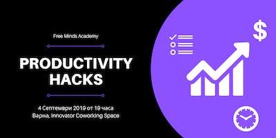Productivity Hacks: 7 техники за подобряване на продуктивността и фокуса