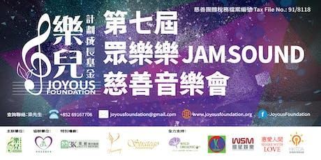 第七屆眾樂樂JAM SOUND慈善音樂會 tickets