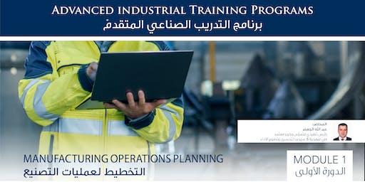 Manufacturing Operations Planning - تخطيط عمليات التصنيع