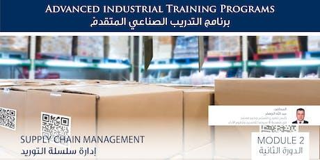Supply Chain Management - إدارة سلسلة التوريد tickets