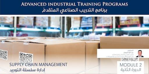 Supply Chain Management - إدارة سلسلة التوريد