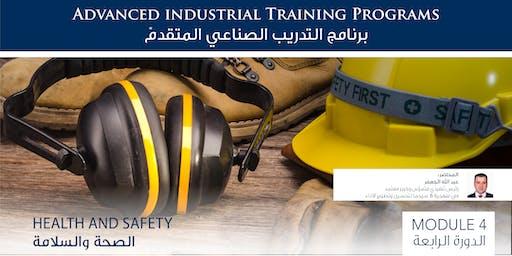 Health and Safety standards  - معايير الأمن والسلامة