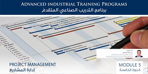 Industrial Project Management -   إدارة المشاريع الصناعية