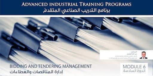 Industrial Bidding and Tendering Management - إدارة المناقصات و العطاءات