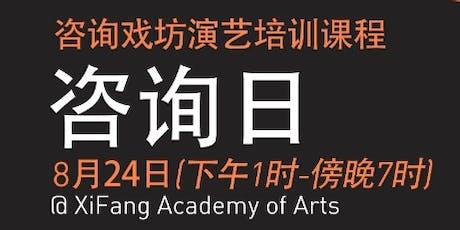 戏坊咨询日 XIFANG ACADEMY INFO DAY tickets