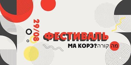 """Образовательный фестиваль """"Ма корэ?"""" tickets"""