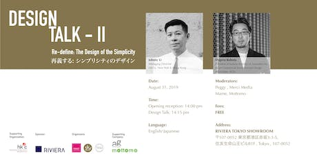 Sky Design Talk II - Re-define: The Design of the Simplicity | シンプリシティのデザイン tickets