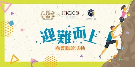 【迎難而上】商會聯誼活動 (HKTTECC X HKGCC X YEC X STARTHK) tickets