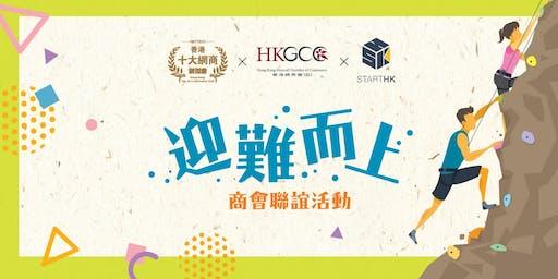 【迎難而上】商會聯誼活動 (HKTTECC X HKGCC X YEC X STARTHK)