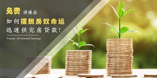 【免费】讲座会 - 如何摆脱房奴命运,迅速还清房地产贷款!