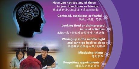 MacPherson CC: Depression & Dementia Screening 忧郁症与失智症检查 - Oct 5 (Sat) 9am - 1pm tickets