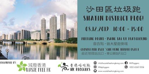 December Plog w/ HK Ploggers - Sha Tin【十二每月垃圾跑 - 沙田】