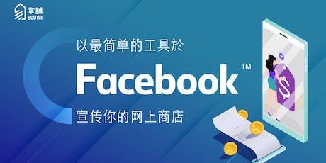 以最简单的工具於 Facebook 宣传你的网上商店 tickets