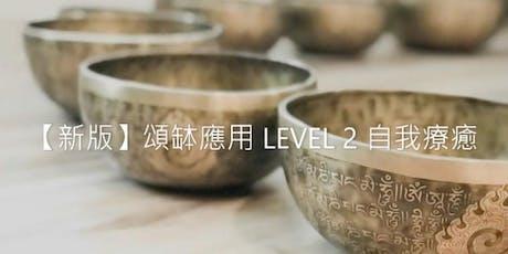 【31/8】頌缽自我療癒 LEVEL 2 - 靜心減壓 (2.1) 及 痛症及情緒管理(2.2) tickets