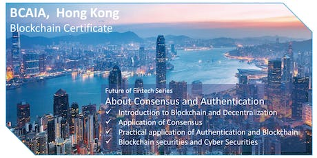 Future of Fintech Series: About Consensus and Authentication tickets