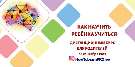 HowToLearnPRO100 Как научить ребенка учиться tickets