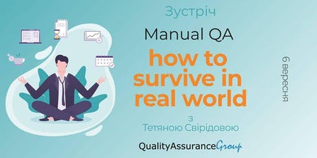 "Зустріч ""Manual QA: how to survive in real world"" tickets"
