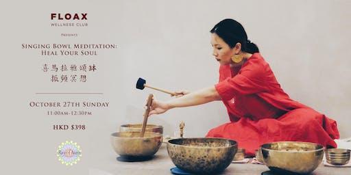 喜馬拉雅頌缽振頻冥想 Singing Bowl Meditation: Heal Your Soul