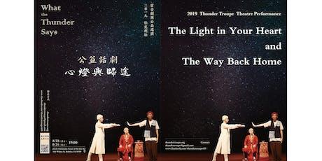 Thunder Troupe Theatre Performance 雷音剧团公益演出伯克利站 tickets
