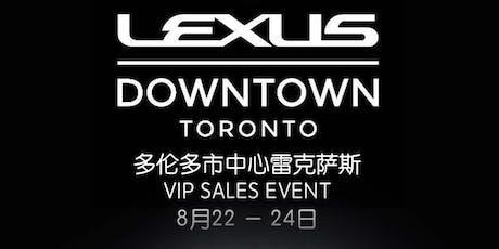 多伦多市中心雷克萨斯 VIP SALES EVENT 邀请函 tickets