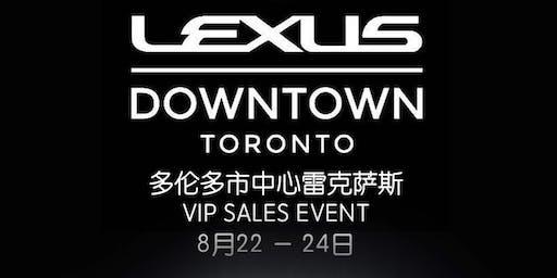 多伦多市中心雷克萨斯 VIP SALES EVENT 邀请函