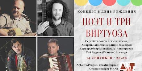 """Концерт в день рождения """"Поэт и три виртуоза"""" Tickets"""