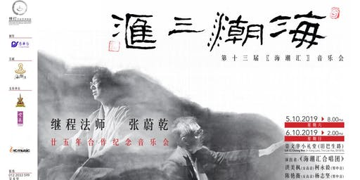 海潮三汇(第十三届海潮汇)音乐会