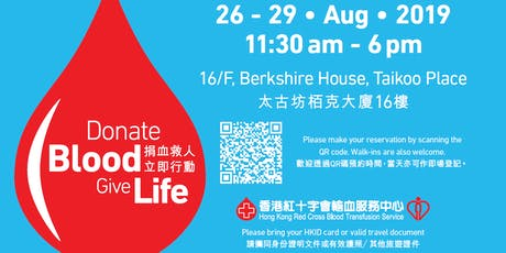 Taikoo Place – Red Cross Blood Donation 2019.08 tickets