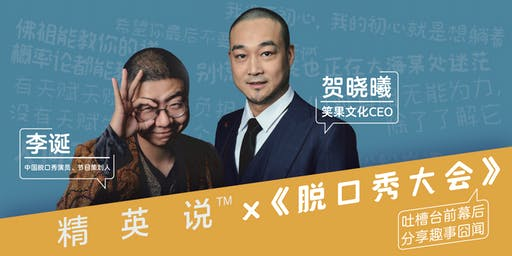 精英说™️ x《脱口秀大会》:与李诞面对面,畅聊喜剧人生
