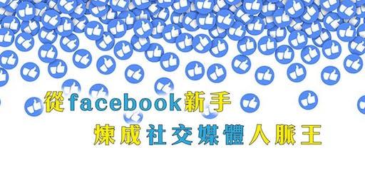 達人品牌修煉系列「從facebook新手煉成社交媒體人脈王」工作坊 (Aug 24)