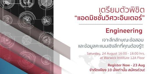 Exclusive Workshop for International School of Engineering