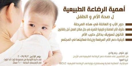 أهمية الرضاعة الطبيعية. ودعم الأم في البيت والعمل والمجتمع tickets