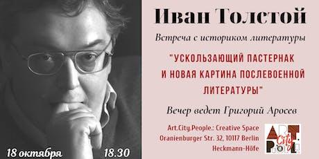 Иван Толстой. Встреча с историком литературы Tickets