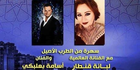 Fawaz Kannout's Muntada & Al-Sham Ensemble with Lubana Al Quntar and Usama Baalbaki tickets